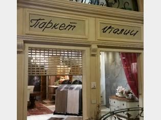 Открытие фирменного салона Foglie D`Oro в Москве